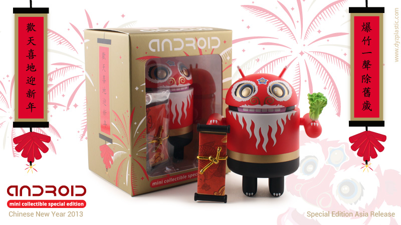 1 Android Special Edition DANCING LION Figure Google Andrew Bell toy Dead Zebra
